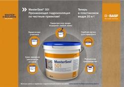 новая-упаковка-проникающей-гидроизоляции-masterseal-501-практично-герметично-удобно